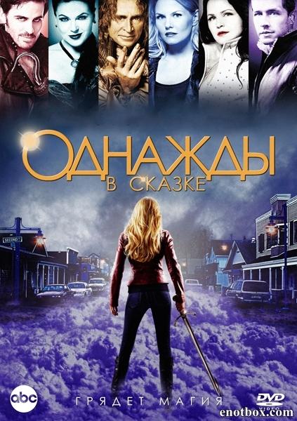 Однажды в сказке / Once Upon a Time - Сезоны 1-3 [2011-2014, WEB-DLRip | WEB-DL / BDRip 720p] (Невафильм)