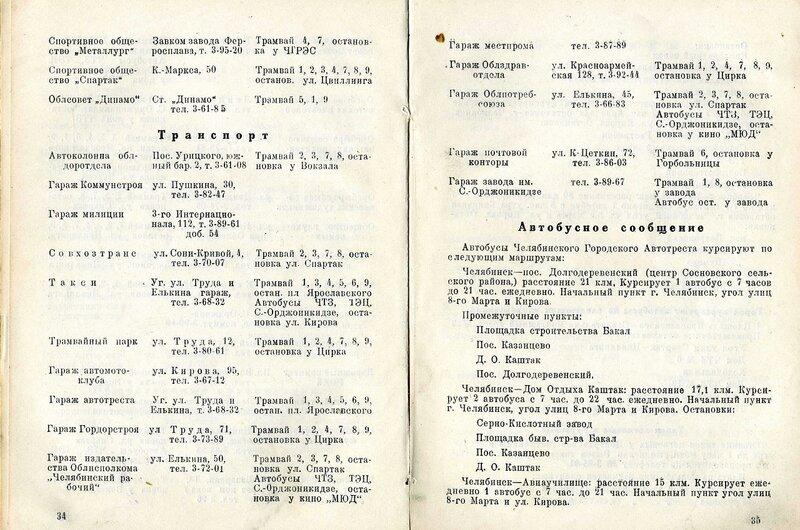 Справочник милиционера 1939 года