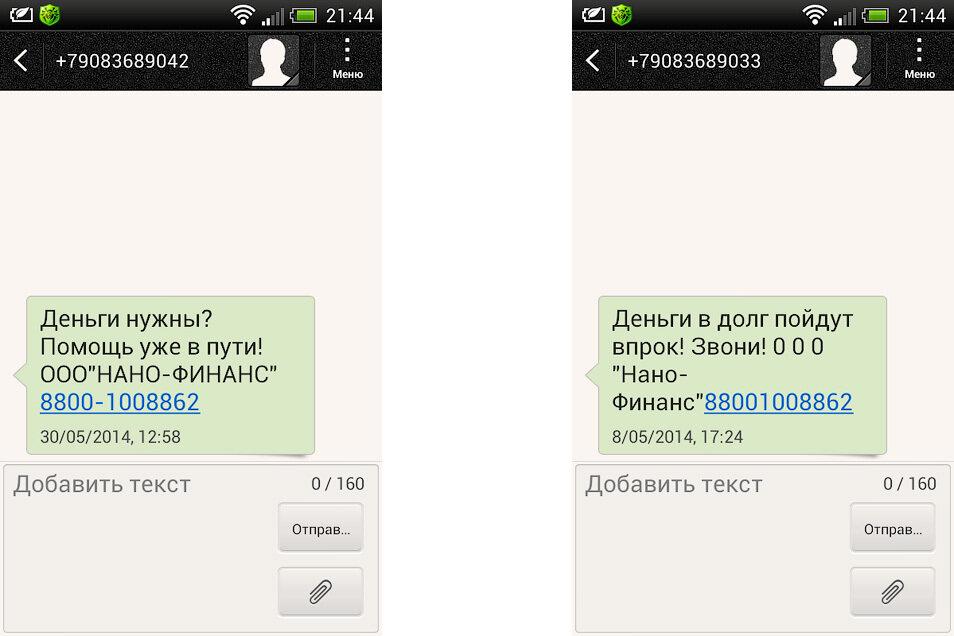 88001008862 SMS реклама от ООО Нано-Финанс