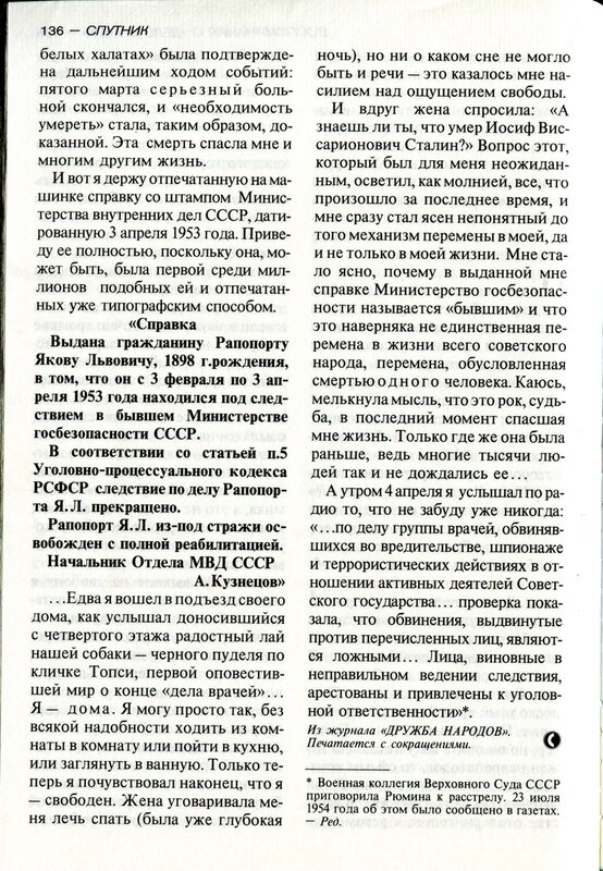 Спутник 1988-12 017.jpg