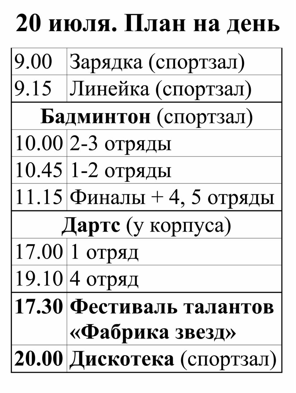20 июля план на день.jpg