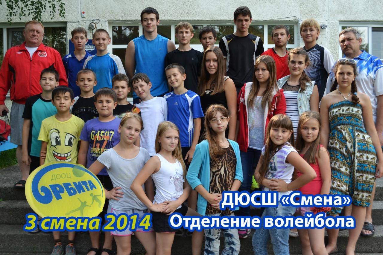 Волейболисты.jpg