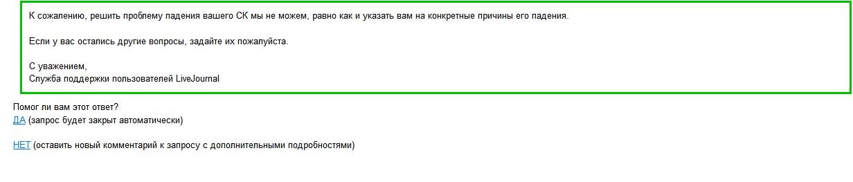 ЖЖ 1 суппорт.png