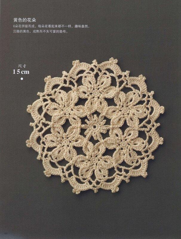 可爱迷人的花样小垫 - 编织幸福 - 编织幸福的博客