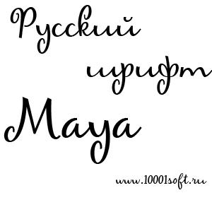 Русский шрифт Maya