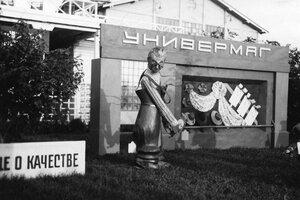 02. Москва. Статуи из папье-маше