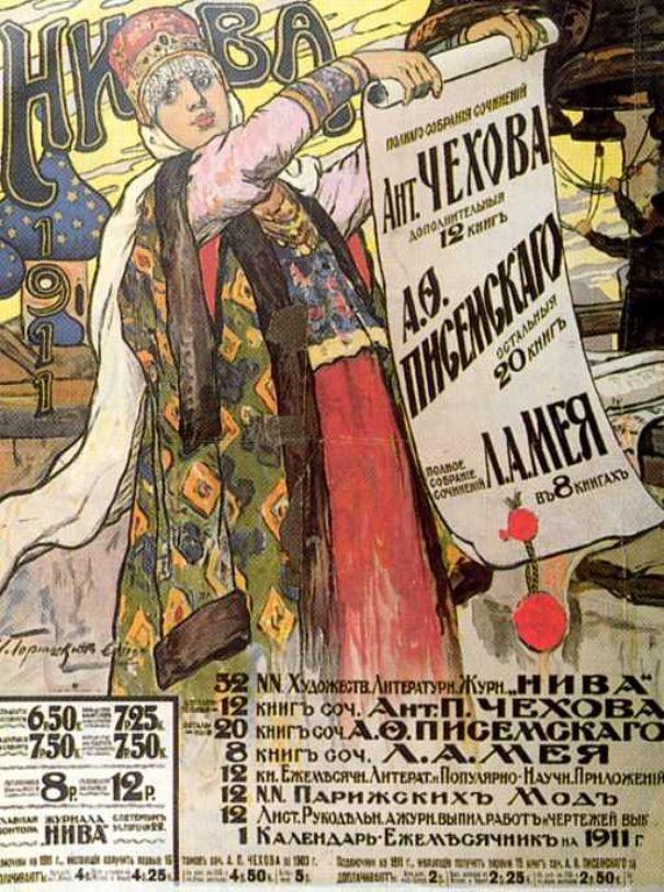 Горюшкин-Сорокопудов Иван Силыч. Рекламный плакат журнала «Нива» на 1911 год.