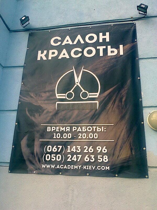 academy-kiev.com