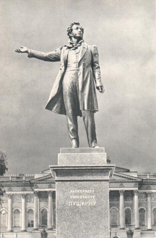 014 Памятник А. С. Пушкину.jpg