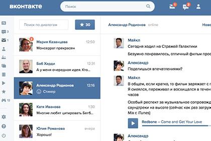 Во «ВКонтакте» задумались над новым дизайном сайта