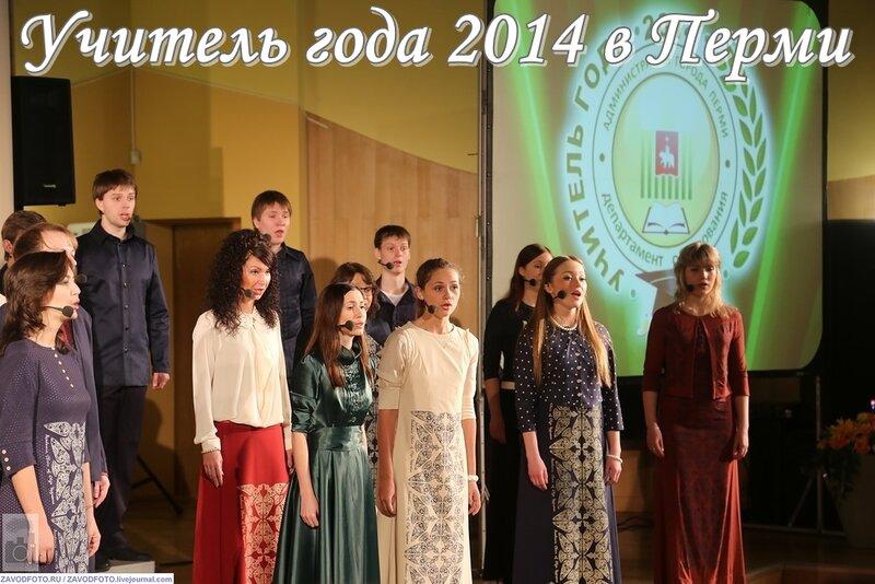 Учитель года 2014 в Перми.jpg