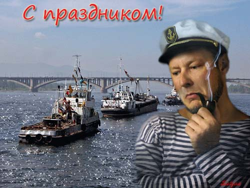 Поздравления с Днём ВМФ Анимированные