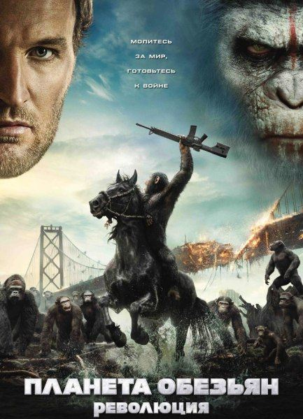 ������� �������: ��������� / Dawn of the Planet of the Apes (2014/TS) ������