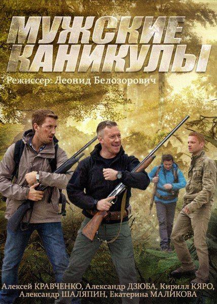 Мужские каникулы (2014) HDTVRip