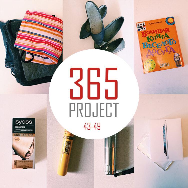 365_Project_0007.jpg