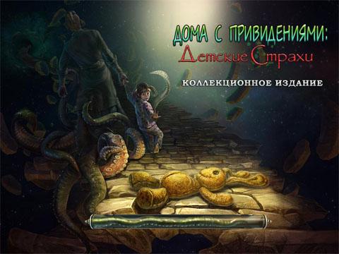 Дома с привидениями. Детские страхи. Коллекционное Издание | Haunted Halls 2: Fears from Childhood CE (Rus)