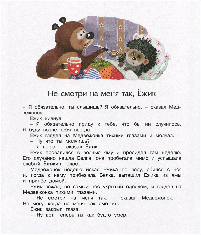 Наталья Демидова, Ежик в тумане