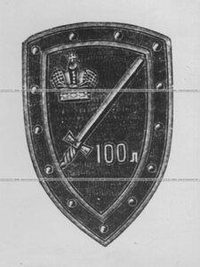 Нагрудный юбилейный знак конвоя1811-1911  гг.