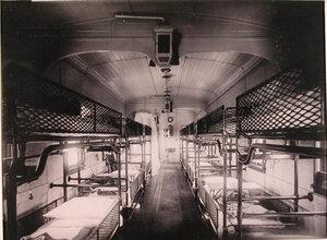 Внутренний вид дополнительного вагона для тяжелораненых нижних чинов.