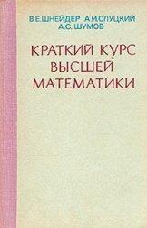 Книга Краткий курс высшей математики, Шнейдер В.Е., Слуцкий А.И., Шумов А.С., 1972