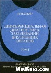 Книга Дифференциальная диагностика заболеваний внутренних органов. В 2 тт.