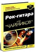 Аудиокнига Рок-гитара для чайников (+CD) pdf, mp3 182Мб