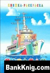 Книга Корабли. Книжка-раскраска