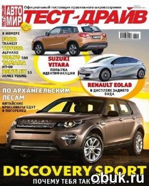 Журнал Автомир. Тест-драйв №3 (январь 2015)