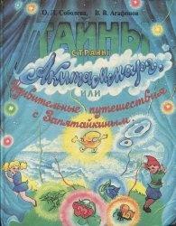 Книга Тайны страны Акитаммарг, или удивительные путешествия с Запятайкиным