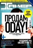 Журнал Хакер №12 (декабрь 2010)