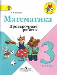 Книга Математика. Проверочные работы. 3 класс