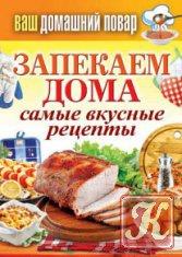 Книга Книга Запекаем дома. Самые вкусные рецепты