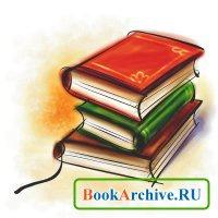 Книга Православные Брак и Семья (41 книга)