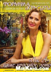 Журнал Формула успешности, совершенства и красоты № 4 2014