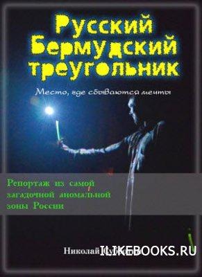 Книга Субботин Николай - Русский Бермудский треугольник