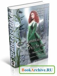 Книга Лунная ведьма