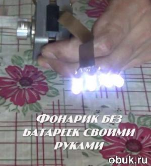 Книга Как сделать фонарик без батареек своими руками (2014) Видеоурок