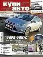 Журнал Купи авто №3 (февраль-март 2012)