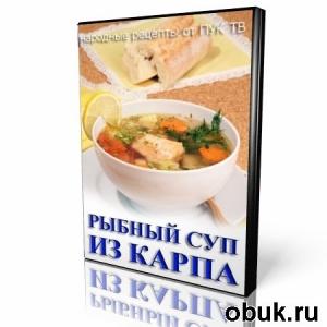 Книга Рыбный суп из карпа (2013) HD