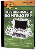 Книга Персональный компьютер. Лучший самоучитель