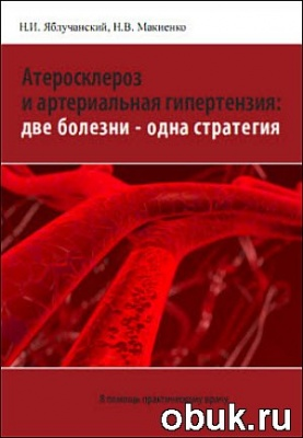 Книга Атеросклероз и артериальная гипертензия две болезни – одна стратегия