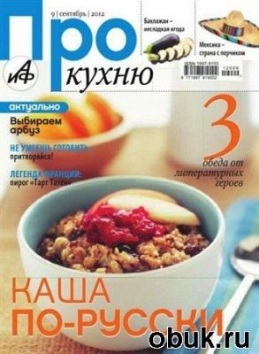 Про кухню №9 (сентябрь 2012)
