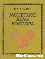 Книга Монетное дело Боспора