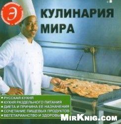 Книга Кулинария мира
