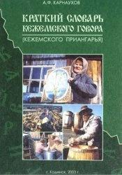 Краткий словарь кежемского говора (Кежемского Приангарья)
