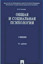 Книга Общая и социальная психология