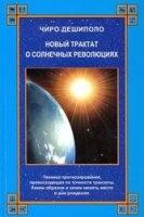 Книга Дешиполо Чиро. Новый трактат о солнечных революциях djvu 2,24Мб