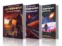 Книга Сергей Тармашев Трилогия – «Древний»  (3 java-книги) fb2, epub, jar  7,7Мб