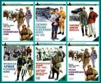Журнал Военно-историческая серия Солдатъ. Сборник №10 (2001 – 2005) PDF pdf 238Мб