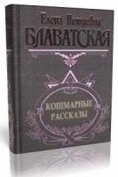 Книга Е. П. Блаватская - Рассказы (Аудиокнига)  265Мб